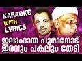 Ilahaya Puranod Karaoke Withs Mappilappattu Karaoke AV Muhammed,MS Babu Raj KT Muhammed