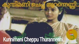 Kunnimani cheppu thurannu   Ponmuttayidunna tharavu   Johnson   K S Chithra song   Malayalam songs  