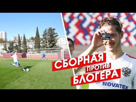 Сборная против блогера | РФС ТВ