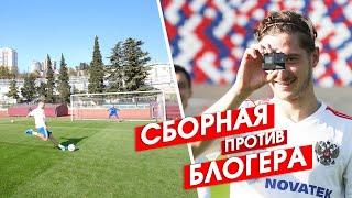 Сборная против блогера РФС ТВ
