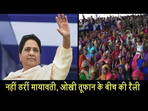 नहीं डरीं मायावती, ओखी तूफान के बीच की रैली| Mayawati rally in Rajkot within ockhi| Dalit Dastak