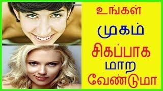 முகம் சிவப்பாக மாற வேண்டுமா ?Tamil Health and Beauty Tips   Tamil Health Tips   JVN Health Tips