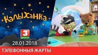 """КАЛЫХАНКА """"Тэлефонныя жарты"""" 28.01.2018"""