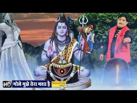 Bhole Mujhe || मुझे तेरा नशा है  || Raju Punjabi || Haryanvi New Shiv Bhole Bhajan 2016