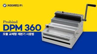 카피어랜드 제본기/Probind DPM360 사용방법 …