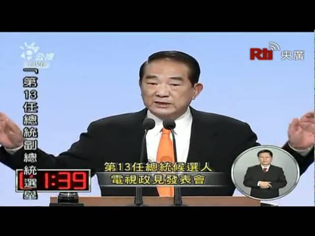 2012 第二場 總統電視政見發表 12/30 第二輪(完整版之2/3)