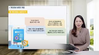 [개인정보보호교육]2020년 러닝원 개발과정 미리보기!