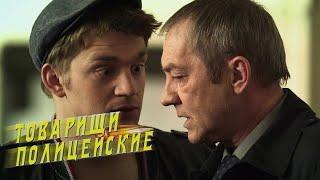 """Товарищи полицейские"". 7 серия - Лисенок"