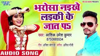 Bharosha Naikhe Layiki Ke Jaat Pa - Hamse Pyar Kareli - Ashiq Umesh Kumar - Bhojpuri Hit Songs