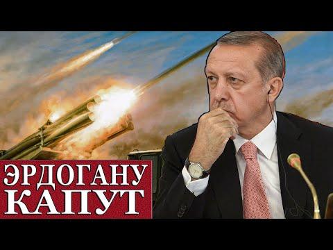 Конец Игры: Россия разрешила Сирии сбивать турецкие самолёты без предупреждения