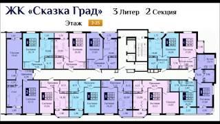 ЖК Сказка Град лит 3 Планировки. Новостройки Краснодара. Ипотека, рассрочка