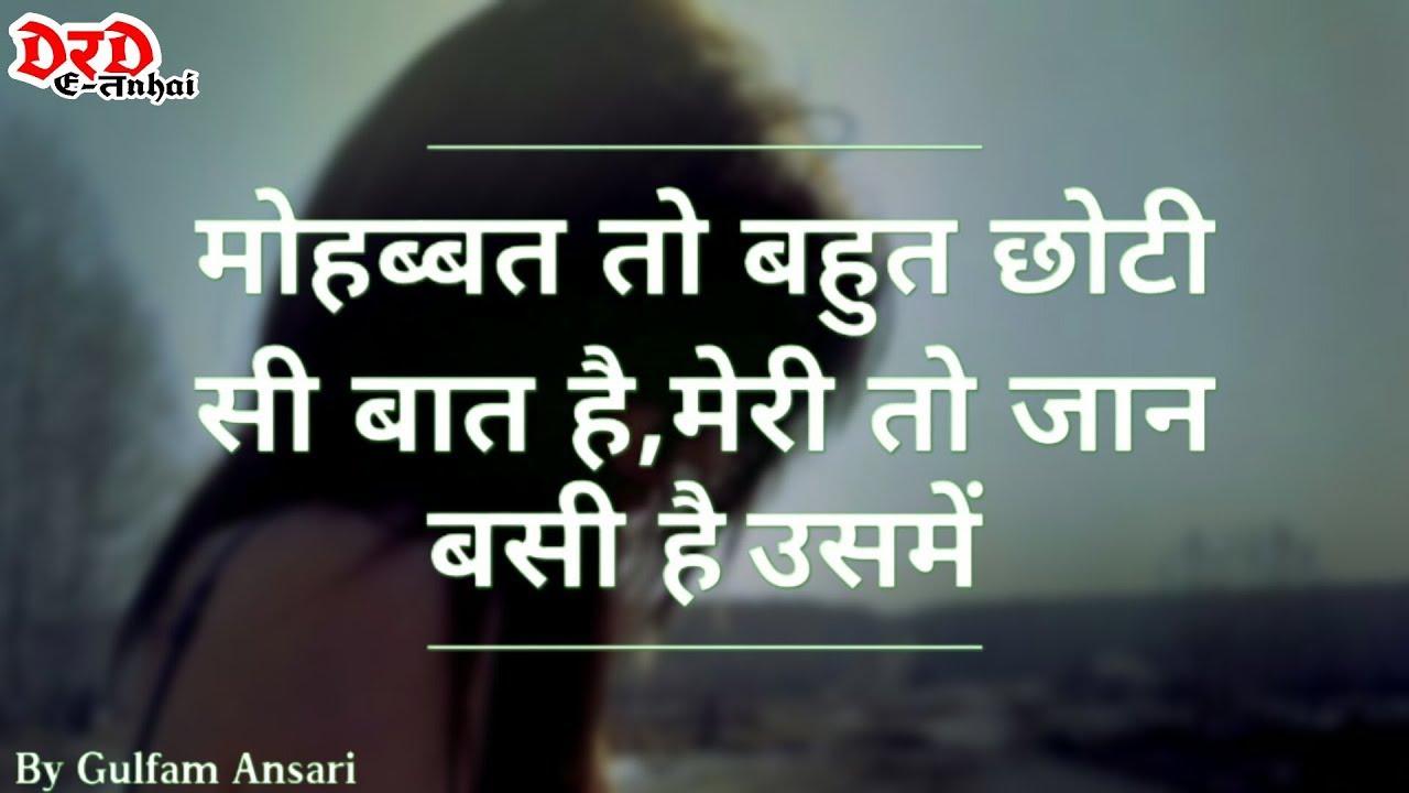 love is my life hindi sad shayari ह द श यर youtube