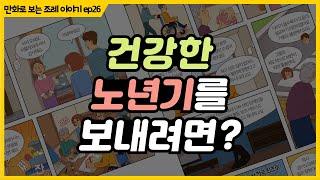 경기도 고령장애인 지원 조례 [만화로 보는 조례 이야기 ep.26]