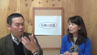 札幌人図鑑 本宮大輔さん 2
