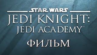 Star Wars Jedi Knight: Jedi Academy / Звёздные Войны Рыцарь Джедай: Академия Джедаев (ФИЛЬМ) 1080/60