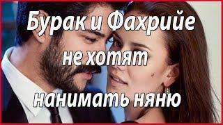 Бурак Озчивит и Фахрийе Эвджен не наймут няню #звезды турецкого кино