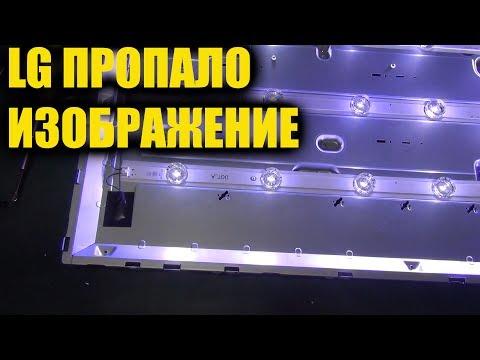 видео: lg 32lb561v пропало изображение, быстрый ремонт.