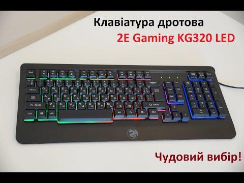 Клавиатура проводная 2E Gaming KG320 LED USB Black (2E-KG320UB)
