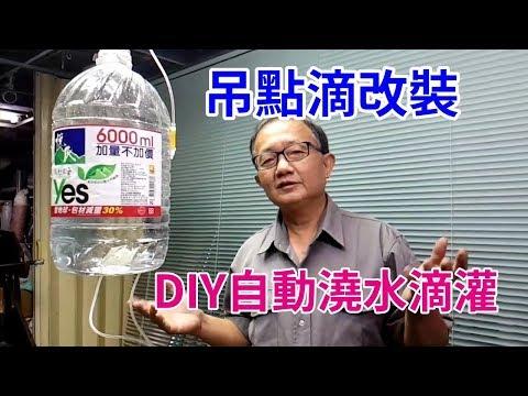 絕對超強! DIY自動澆水滴灌 外出不怕植物缺水了