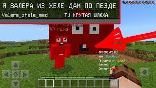 Валера МЕДВЕДЬ УГОСТИЛ тортиком и УБИЛ!!! (Анти-Грифер шоу) MINECRAFT PE 1.1