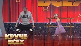 Будущая звезда балета и Андрей Доманский у станка | Круче всех!
