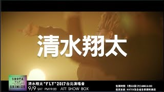 "SHOTA SHIMIZU LIVE TOUR 2017 ""FLY"" in TAIPEI 演唱會☆ 演出時間:9月9..."