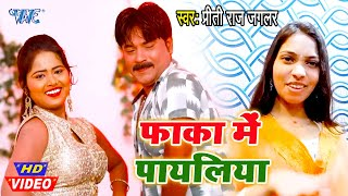 #Video - फाका में पायलिया I #Priti Raj Jaglar  I Faka Me Payaliya 2020 Bhojpuri Superhit Song
