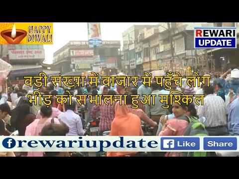 Rewari News - धनतेरस पर बाजार में इतनी पहुँची भीड़ की पुलिस के लिए संभालना हुआ मुश्किल