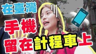 在台北把手機留在計程車上,司機竟然...