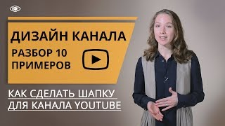 Оформление и дизайн канала ютуб 2019  Как оформить ютуб канал для бизнеса
