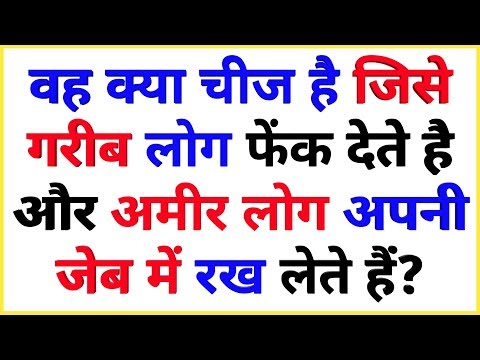gk ke sawal | interesting Gk | general knowledge in Hindi | Gk in Hindi | Gk study adda