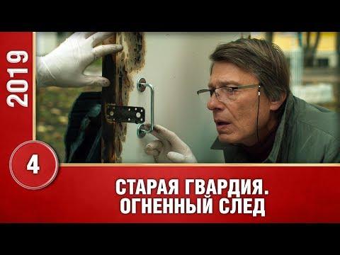 ПРЕМЬЕРА 2020! Старая Гвардия. Огненный след. 4 серия. Русские сериалы 2020. Сериала 2020