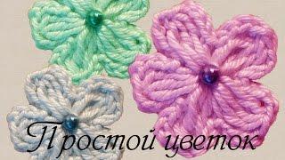 Вязание для начинающих  Простой цветок крючком(Вязание крючком для начинающих. Простой цветок крючком. В этом видео покажу, как связать цветок крючком...., 2016-01-10T12:55:54.000Z)