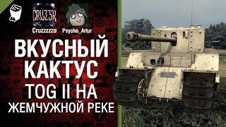 Вкусный кактус №9: TOG II на Жемчужной реке - От Psycho_Artur и Cruzzzzzo [World of Tanks]