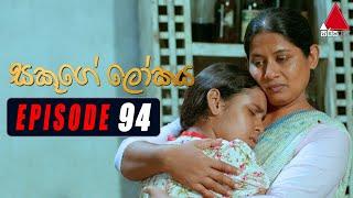 Sakuge Lokaya (සකූගේ ලෝකය) | Episode 94 | 14th October 2021 | Sirasa TV Thumbnail
