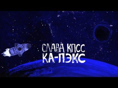 Слава КПСС - КА-ПЭКС (7 августа 2018)