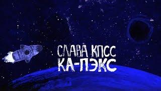 Смотреть клип Слава Кпсс - Ка-Пэкс