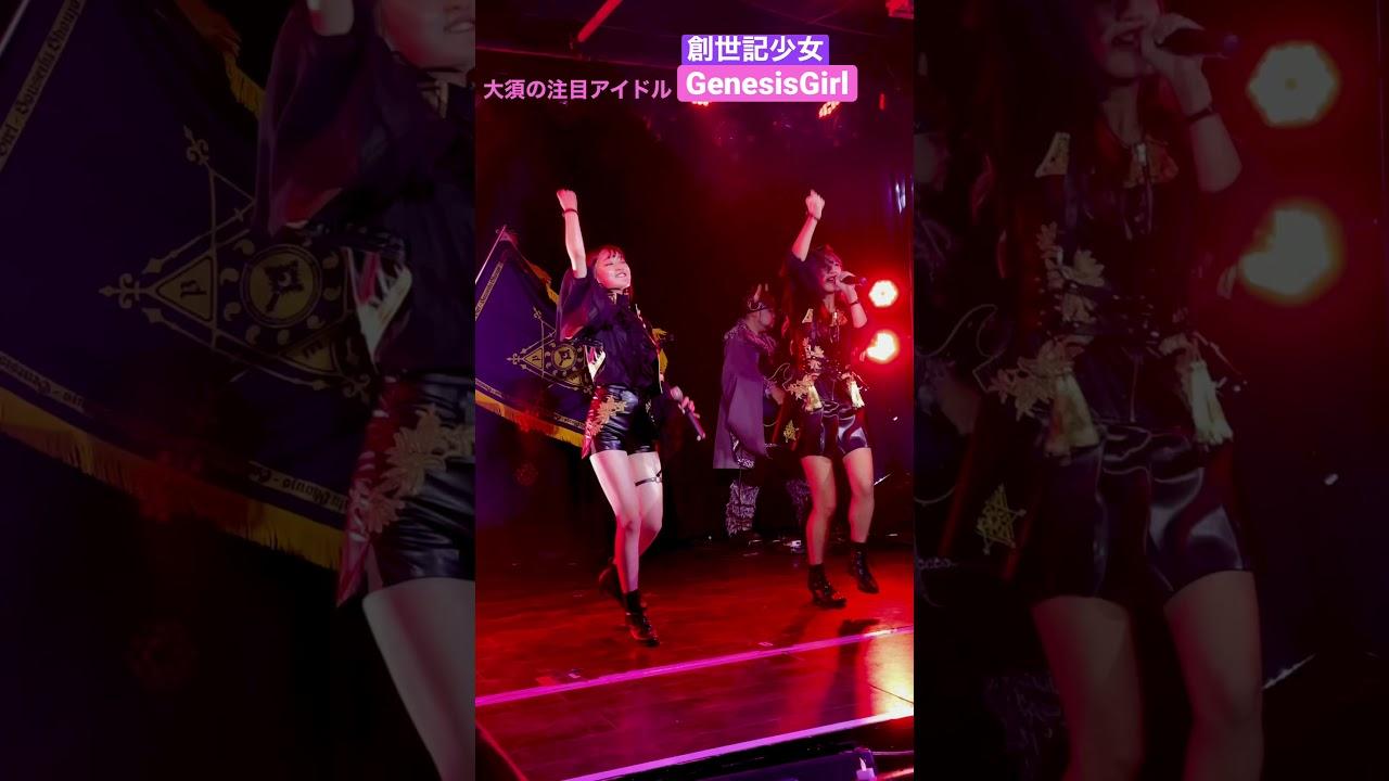 名古屋大須の注目アイドル-創世記少女-GenesisGirl-ライブ映像 #shorts