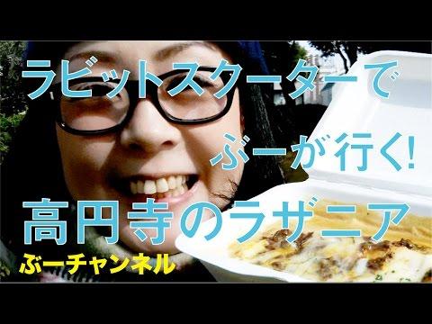 ラビットスクーターでぶーが行く! 高円寺のラザニア FUJI RABBIT SCOOTER RUN & EAT 【ぶーチャンネル(boo channel)】