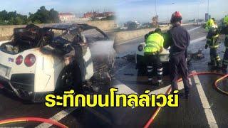 ระทึก ไฟไหม้รถบนโทลล์เวย์ จนท.ฉีดน้ำดับไฟ ไม่มีคนเจ็บ
