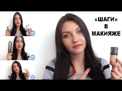 КАК ПРАВИЛЬНО НАНОСИТЬ МАКИЯЖ/ Последовательность в макияже/ КАК ДЕЛАТЬ МАКИЯЖ/ УРОКИ МАКИЯЖА