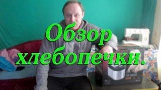 ОБЗОР ХЛЕБОПЕЧКИ//деревенские будни