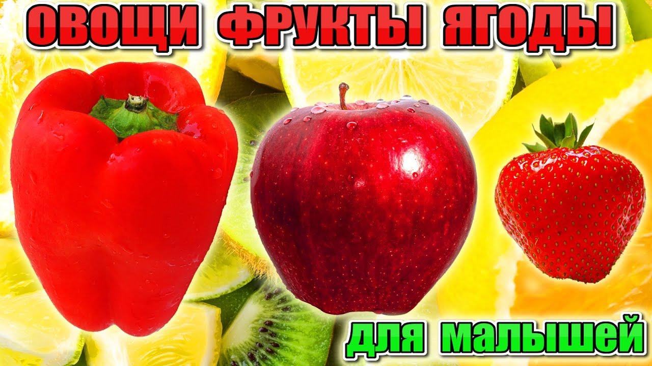 Учим овощи, фрукты и ягоды. Развивающее видео для детей ...
