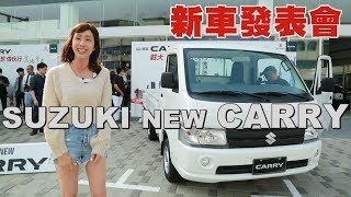 SUZUKI ALL NEW CARRY 新車發表會
