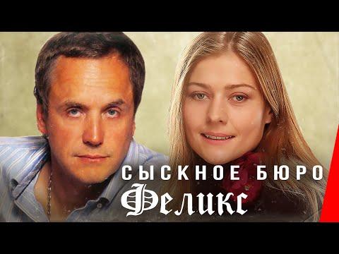 """Сыскное бюро """"Феликс"""" (1993) фильм"""