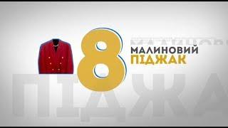 Малиновый пиджак - 26 вещей, которые нас изменили