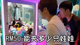 【挑戰#10】RM50 能夾多少只娃娃 ?
