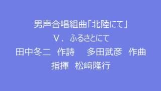 「北陸にて」(多田武彦作曲)(メンネルコール広友会 第27回定期演奏会)