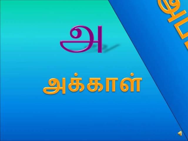 தமிழ் வார்த்தைகள்-அ/தமிழ் சொற்கள்--அ/Tamil Words/Uyir Eluththukkal words