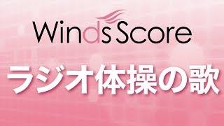 WSL-17-023 ラジオ体操の歌(吹奏楽セレクション) thumbnail